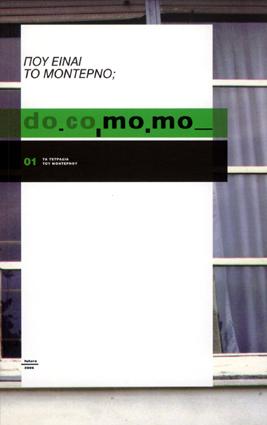 do-co-mo-mo-1