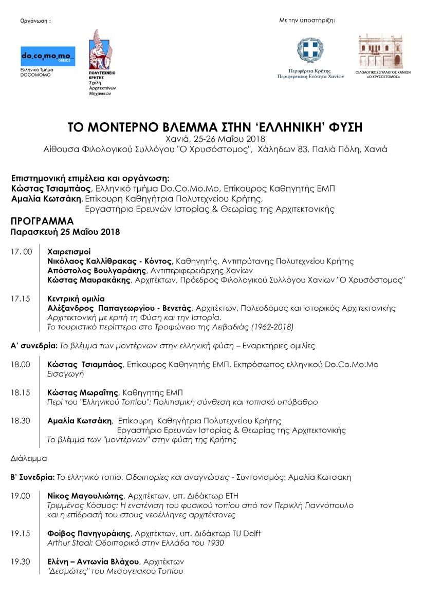 DOCOMOMO Chania programma1