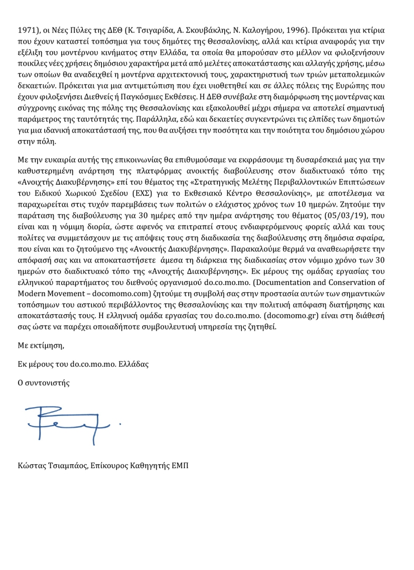 Microsoft Word - DocomomoGR_TIF-Petition.docx