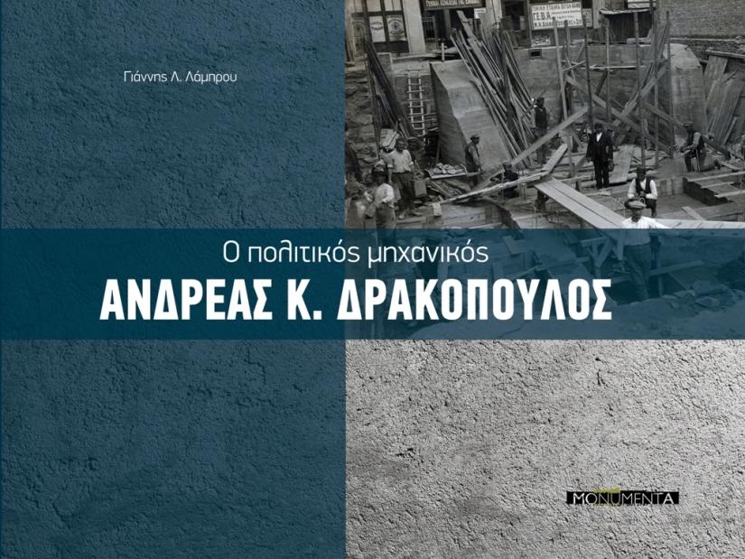 MONUMENTA_Vivlio_Cover-Drakopoulos_TEL