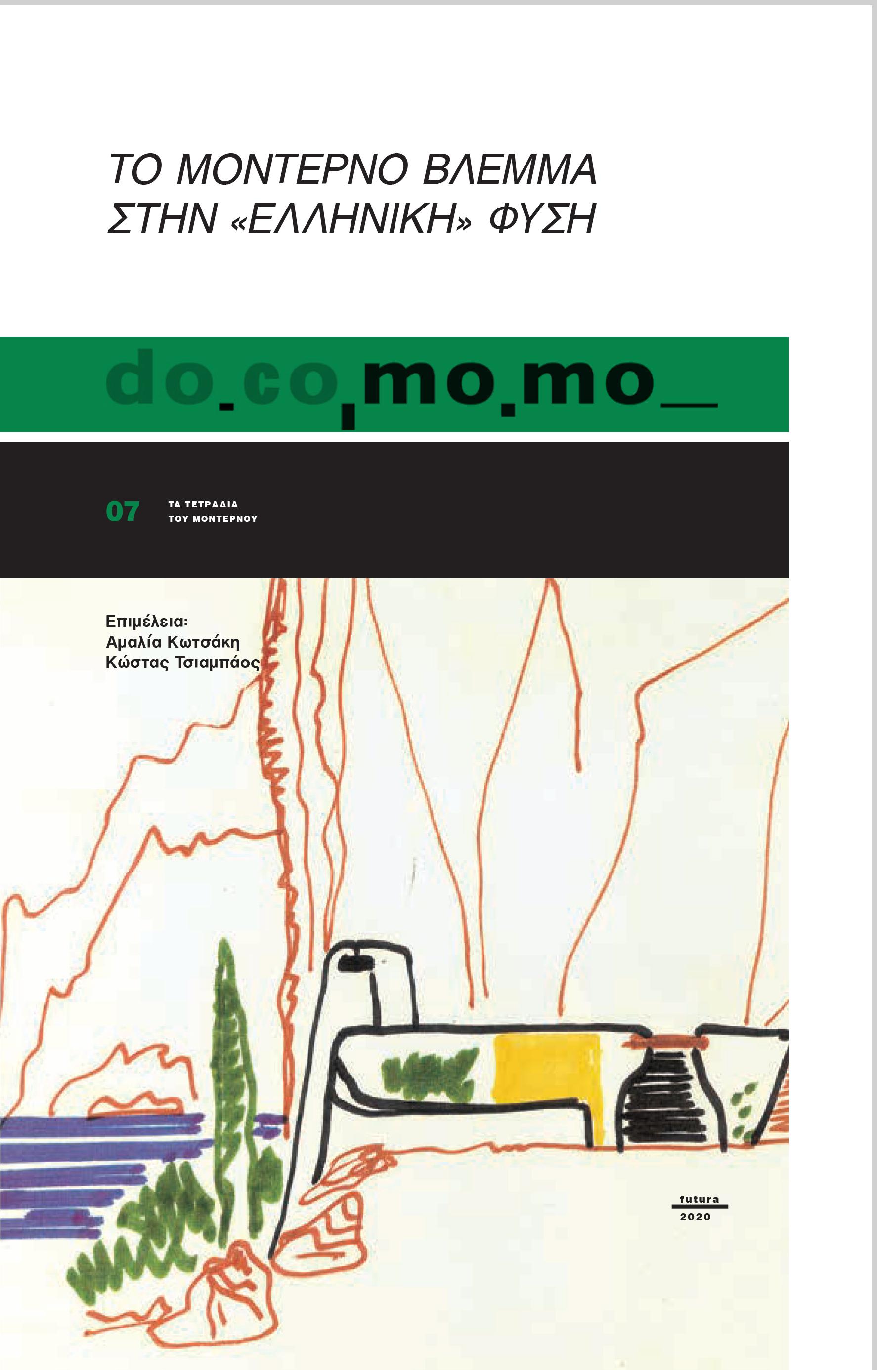DOCOMOMO-7-frontcover